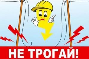 Основы электробезопасности