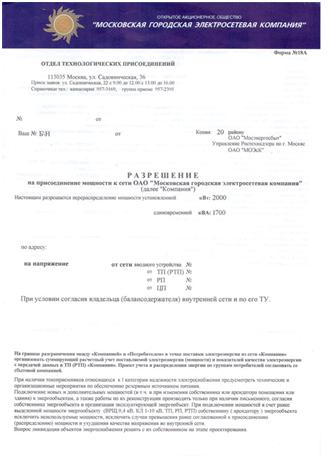 Акт разграничения балансовой принадлежности электросетей