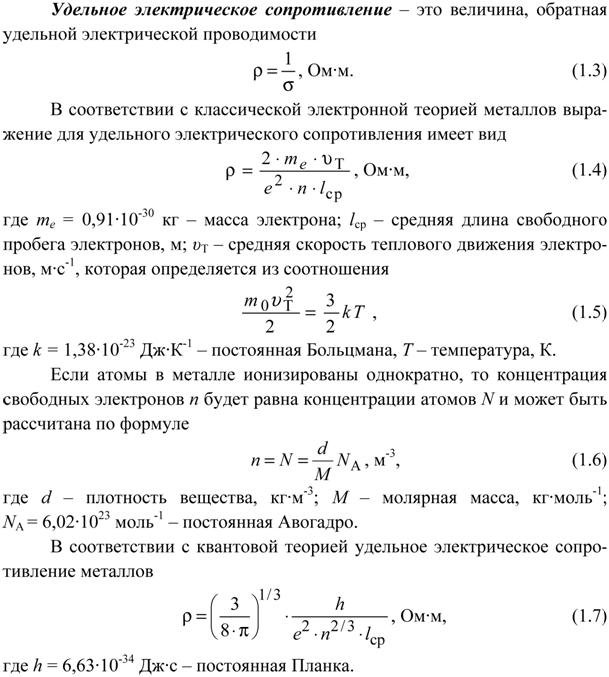 Удельное электрическое сопротивление и проводимость