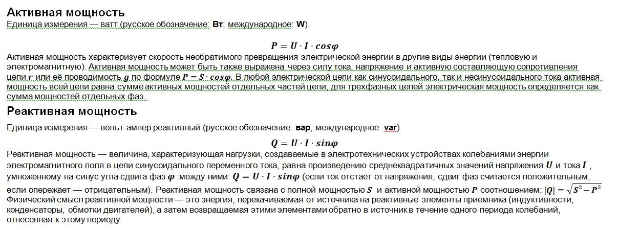 Основное об активной и реактивной электроэнергии (мощности)