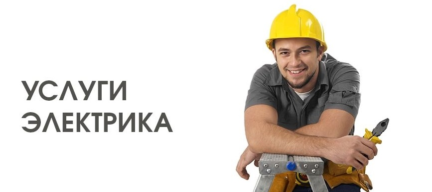 Средние цены на работы по электрике в Москве